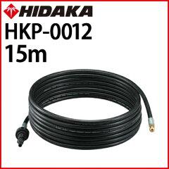 ヒダカパイプクリーニングホース15m(HKP-0012)(81K124JP)