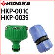 ヒダカ カップリングセット  (HKP-0010-0039) ※東芝、ケルヒャー、リョービ高圧洗浄機にも適合(Karcher)