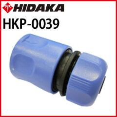 ヒダカ水道ホースカップリング(凹型・青)(HKP-0039)