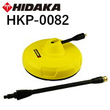 ヒダカ高圧洗浄機HK-1890用 テラスクリーナー プラスTC320(HKP-0082)