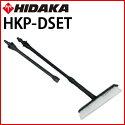 ヒダカデッキブラシ(HKP-DSET)