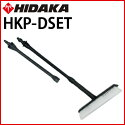 �ҥ����ǥå��֥饷��HKP-DSET��