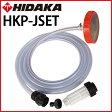 ヒダカ 高圧洗浄機用 部品 別売りアクセサリー 自吸セット (HKP-JSET)(円盤型ストレーナー+自吸...
