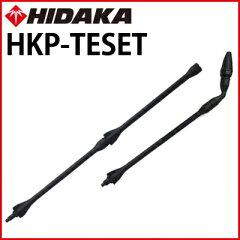 ヒダカ延長パイプセット1m(HKP-VESET)
