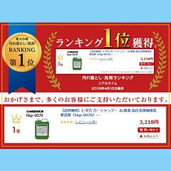 【送料無料】ヒダカカーシャンプー2L原液高圧洗浄機用洗車洗剤(hkp-0070)