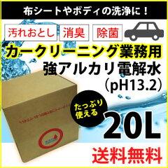 ヒダカ強アルカリ電解水(pH13.2)20L
