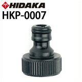 【ケルヒャー互換!】 ヒダカ 本体側 カップリング (凸型・黒)(HKP-0007)(10069600) ※ケルヒャー高圧洗浄機にも適合