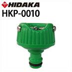 ヒダカ ネジ付き 水道蛇口カップリング(凸型・緑)(HKP-0010)