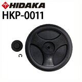 ヒダカ 高圧洗浄機 HK-1890用 交換用 タイヤ 1個 (HKP-0011)