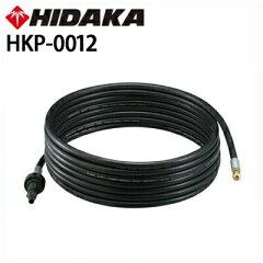 ヒダカパイプクリーニングホース15m※ノズルジョイント付き(HKP-0012)(81K124JP)