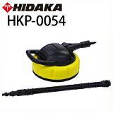 【送料無料】ヒダカ 高圧洗浄機 HK-1890用 テラスクリーナー TC280F(HKP-0054)(81K123JP)