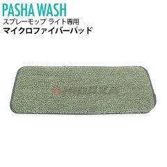 パシャウォッシュスプレーモップライト用マイクロファイバーパッド