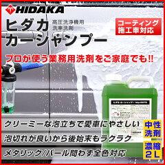 ヒダカカーシャンプー2L原液高圧洗浄機用洗車洗剤(hkp-0070)