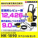 【クーポン配布中】ヒダカ 家庭用 高圧洗浄機 HK-1890...