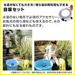 ヒダカ高圧洗浄機用部品別売りアクセサリー自吸セット(HKP-JSET)(円盤型ストレーナー+自吸用ホース3m+フィルターボトル)