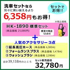 ヒダカ家庭用高圧洗浄機HK-1890洗車セット(フォームランスプラス+延長高圧ホース10m+ウォッシュブラシ)(50Hz/60Hz別)【レビュープレゼント対象】