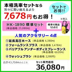 ヒダカ家庭用高圧洗浄機HK-1890本格洗車セット(フォームランスプラス+延長高圧ホース+ウォッシュブラシ+アンダーボディースプレーランス)(50Hz/60Hz別)【レビュープレゼント対象】