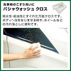 ヒダカ家庭用高圧洗浄機HK-1890洗車セットカーシャンプー・クロス付き(50Hz・60Hz別)【レビュープレゼント対象】