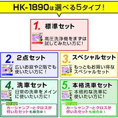 ヒダカ家庭用高圧洗浄機HK-1890本格洗車セットカーシャンプー・クロス付き(50Hz・60Hz別)【レビュープレゼント対象】
