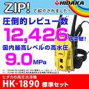 【日テレZIP!で紹介】ヒダカ 家庭用 高圧洗浄機 HK-1890 5...