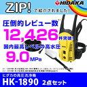 【日テレZIP!で紹介】ヒダカ 家庭用 高圧洗浄機 HK-1890 2点セット 50Hz/60Hz ...