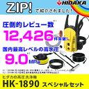 【日テレZIP!で紹介】ヒダカ 家庭用 高圧洗浄機 HK-1890 ス...