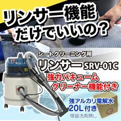 ヒダカ シートクリーニング用リンサー SRV-01C