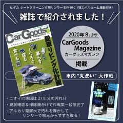 カーグッズマガジン2020年8月号に掲載されましたCarGoodsMagazine