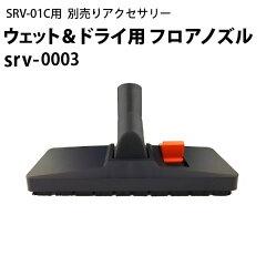 ウェット&ドライ用フロアノズルsrv-0003シートクリーニング用リンサーSRV-01C用別売りアクセサリー