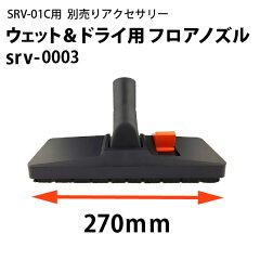 ウェット用フロアノズルsrv-0003サイズ