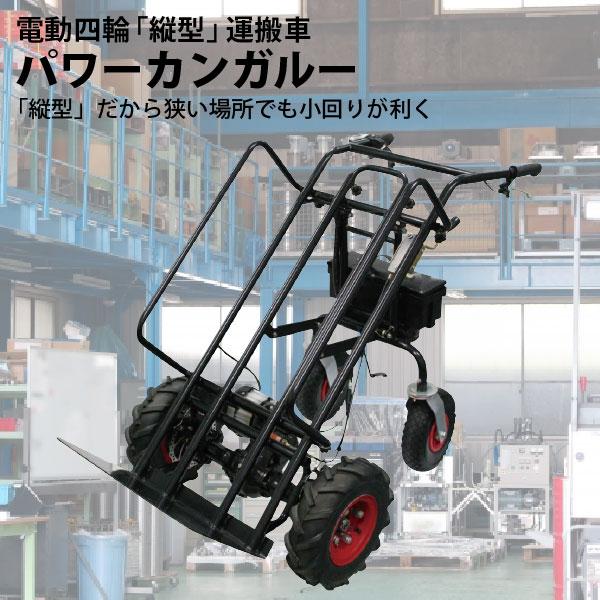 【送料無料】らくらく電動四輪縦型運搬車パワーカンガルー(PC040-01)【ホームクオリティ】