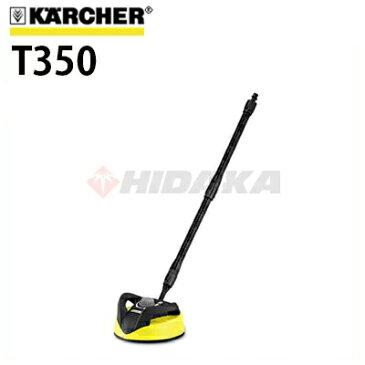 テラスクリーナー T350(2643-2520)