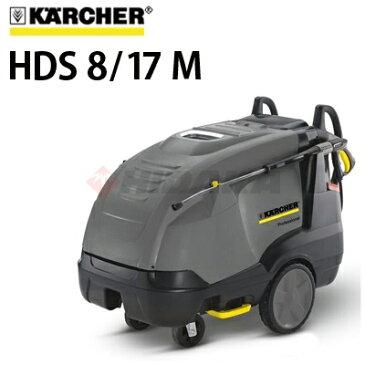 ケルヒャー業務用 200V温水高圧洗浄機 HDS8/17M 周波数50Hz 東日本用 (hds8-17m 1.077-912.0) ≪代引き不可・メーカー直送≫