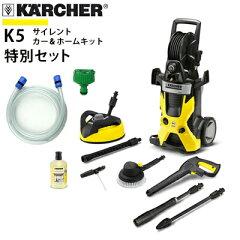 ケルヒャー家庭用高圧洗浄機K5サイレントカー&ホームキット