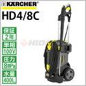 【コンパクトクラス】ケルヒャー業務用冷水高圧洗浄機HD4/8C(50Hz/60Hz別)