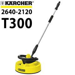 テラスクリーナーT300商品画像1