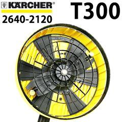 ケルヒャーテラスクリーナーT300説明画像2