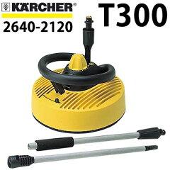テラスクリーナーT300商品画像