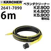 ケルヒャー 高圧洗浄機用 延長高圧ホース 6m 2641-7090