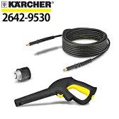 ケルヒャー 高圧洗浄機用 クイックコネクトキット 12m 2642-9530