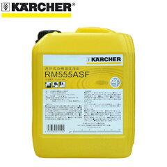 ケルヒャー高圧洗浄機用洗浄剤RM555ASF5L商品画像