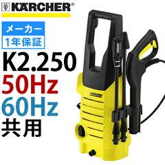 自吸可能エントリーモデル!【即納】【台数限定】 ケルヒャー 高圧洗浄機 K2.250 (K2250 2250)