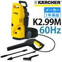 コンパクトでパワフル!【即納】 ケルヒャー 高圧洗浄機 K2.99M 60Hz (299 K299 K 2.99 M)