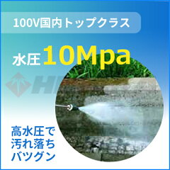 100V国内トップクラス水圧10Mpa