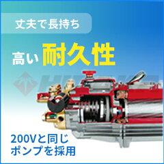 丈夫で長持ち高い耐久性200Vと同じポンプを採用