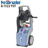 クランツレ 業務用 冷水高圧洗浄機 K-1122TST (K1122TST)【レビュープレゼント対象】