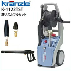 クランツレ業務用100V冷水高圧洗浄機K-1122TSTノズルフルセット