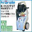 【お得なセット価格】クランツレ 業務用 冷水高圧洗浄機 K-1122TST ノズルフルセット (K1122TST) 60Hz