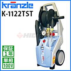 クランツレ 業務用 冷水高圧洗浄機 K-1122TST