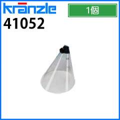 クランツレスプレーガード1個41052